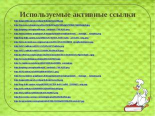 Используемые активные ссылки http://papus666.narod.ru/clipart/b/buter/buter99