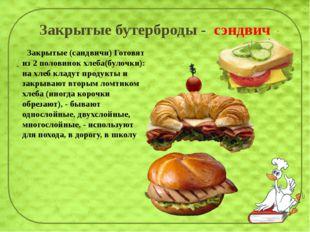 Закрытые бутерброды - сэндвич Закрытые (сандвичи) Готовят из 2 половинок хлеб