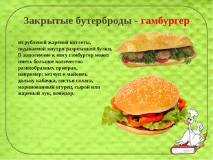 Закрытые бутерброды - гамбургер Га́мбургер— видсэндвича, состоящий изрубле