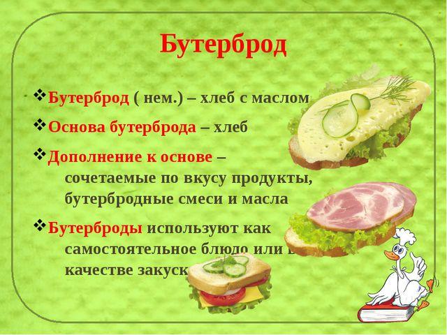 Бутерброд Бутерброд ( нем.) – хлеб с маслом Основа бутерброда – хлеб Дополнен...