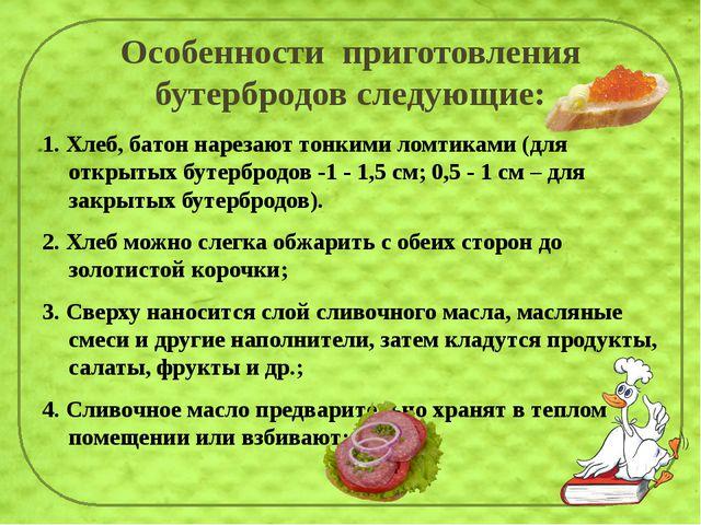 Особенности приготовления бутербродов следующие: 1. Хлеб, батон нарезают тон...