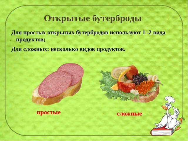 Открытые бутерброды Для простых открытых бутербродов используют 1 -2 вида про...
