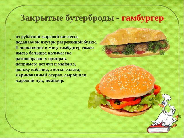 Закрытые бутерброды - гамбургер Га́мбургер— видсэндвича, состоящий изрубле...