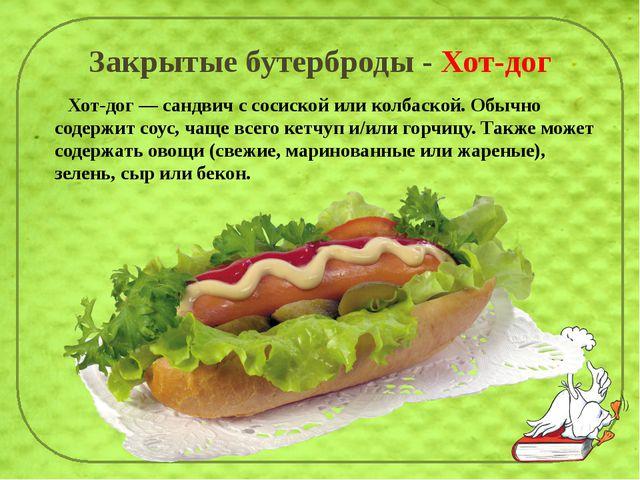 Закрытые бутерброды - Хот-дог Хот-дог—сандвичссосискойили колбаской. Обы...