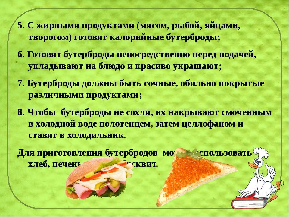 5. С жирными продуктами (мясом, рыбой, яйцами, творогом) готовят калорийные б...