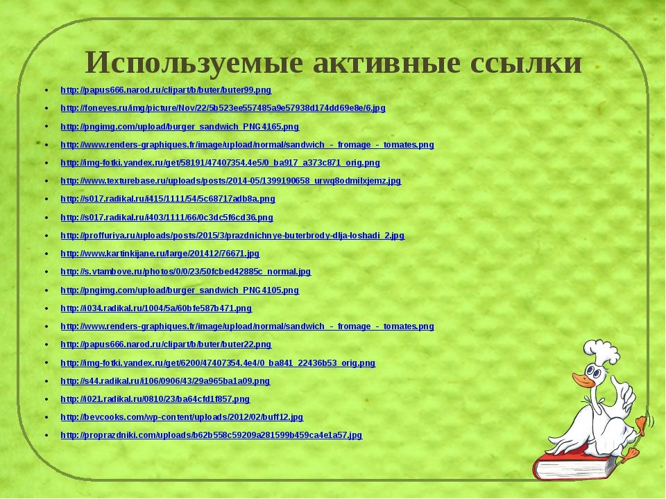 Используемые активные ссылки http://papus666.narod.ru/clipart/b/buter/buter99...