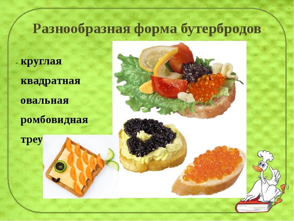 Разнообразная форма бутербродов круглая квадратная овальная ромбовидная треуг...