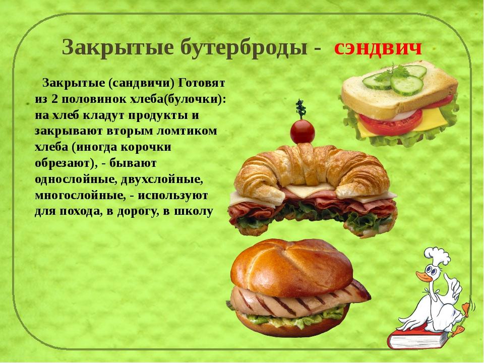 Закрытые бутерброды - сэндвич Закрытые (сандвичи) Готовят из 2 половинок хлеб...