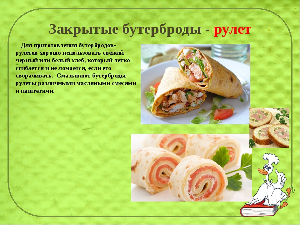Закрытые бутерброды - рулет Для приготовления бутербродов-рулетов хорошо испо...