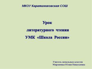 МКОУ Караяшниковская СОШ Учитель начальных классов Мироненко Юлия Николаевна