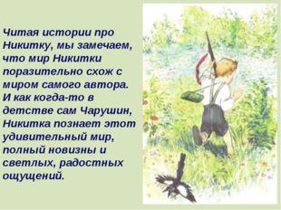 Читая истории про Никитку, мы замечаем, что мир Никитки поразительно схож с
