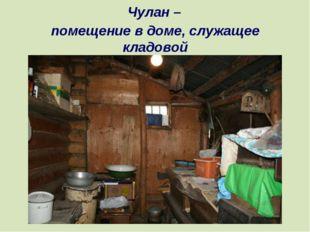 помещение в доме, служащее кладовой Чулан –