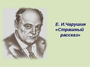 Е. И.Чарушин «Страшный рассказ»
