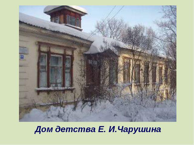 Дом детства Е. И.Чарушина