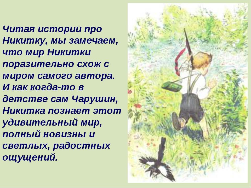 Читая истории про Никитку, мы замечаем, что мир Никитки поразительно схож с...