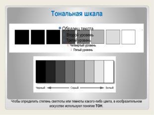 Тональная шкала Чтобы определить степень светлоты или темноты какого-либо цве