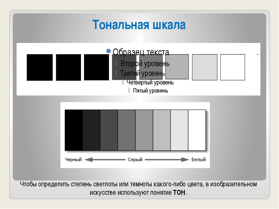 Тональная шкала Чтобы определить степень светлоты или темноты какого-либо цве...