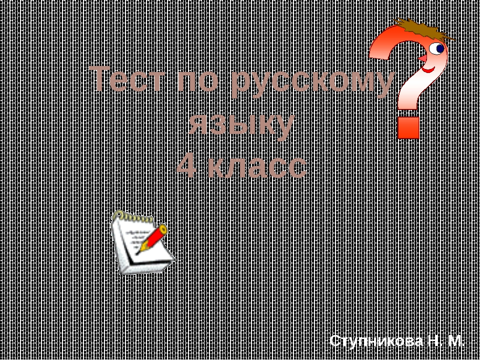 Тест по русскому языку 4 класс Ступникова Н. М.