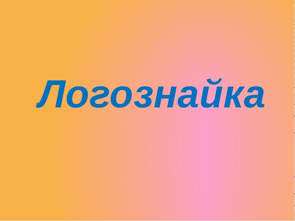 Логознайка
