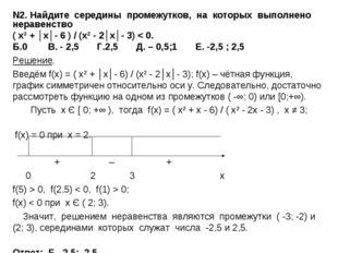 N2. Найдите середины промежутков, на которых выполнено неравенство ( х² + │x│