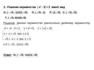 3. Решение неравенства | х² - 3| < 2 имеет вид О. ( - √5; -1)U(1; √5) П. ( -√