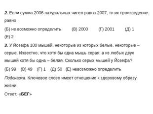 2. Если сумма 2006 натуральных чисел равна 2007, то их произведение равно (Б)