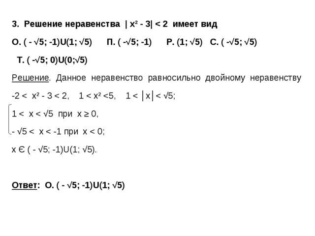3. Решение неравенства | х² - 3| < 2 имеет вид О. ( - √5; -1)U(1; √5) П. ( -√...