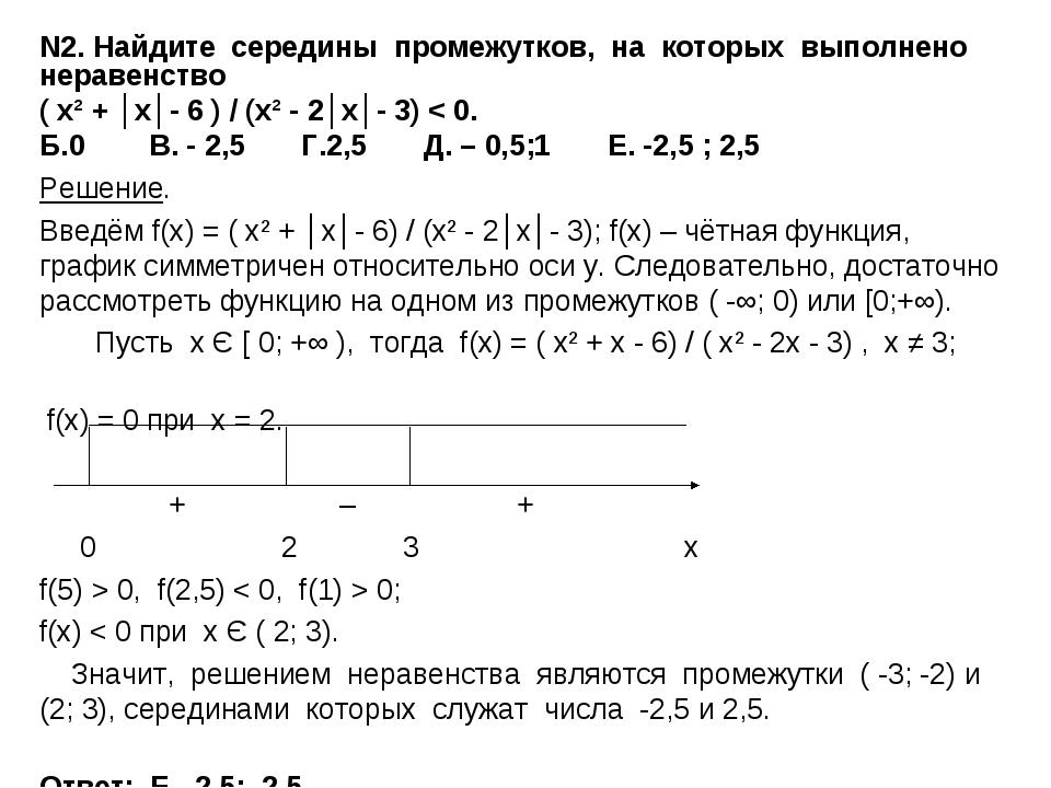 N2. Найдите середины промежутков, на которых выполнено неравенство ( х² + │x│...