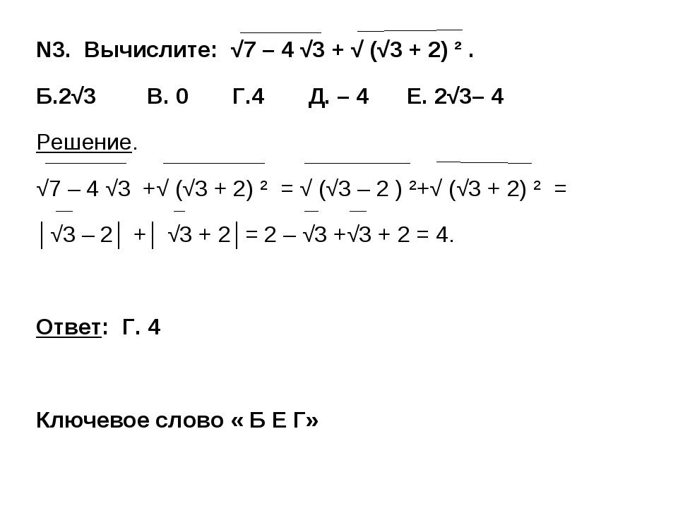 N3. Вычислите: √7 – 4 √3 + √ (√3 + 2) ² . Б.2√3 В. 0 Г.4 Д. – 4 Е. 2√3– 4 Реш...