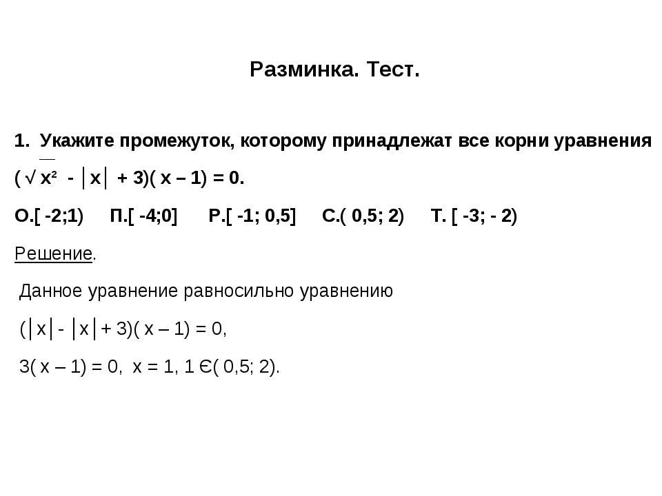 Разминка. Тест. 1. Укажите промежуток, которому принадлежат все корни уравне...