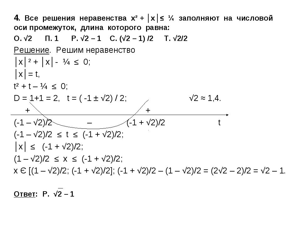 4. Все решения неравенства х² + │x│≤ ¼ заполняют на числовой оси промежуток,...
