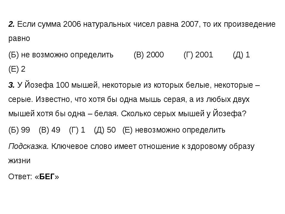 2. Если сумма 2006 натуральных чисел равна 2007, то их произведение равно (Б)...