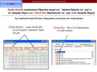 Компоненты Radio Button и Check Box RadioButton компоненті тәуелді ауыстырғыш