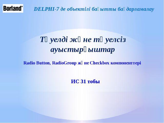 Radio Button, RadioGroup және Checkbox компоненттері DELPHI-7 де объектілі ба...