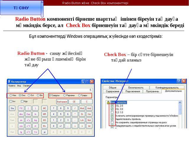 Компоненты Radio Button и Check Box RadioButton компоненті тәуелді ауыстырғыш...