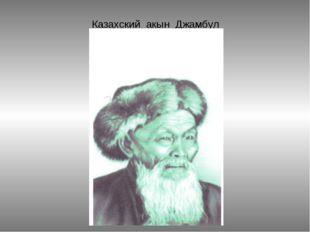 Казахский акын Джамбул
