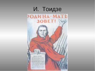 И. Тоидзе