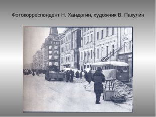 Фотокорреспондент Н. Хандогин, художник В. Пакулин