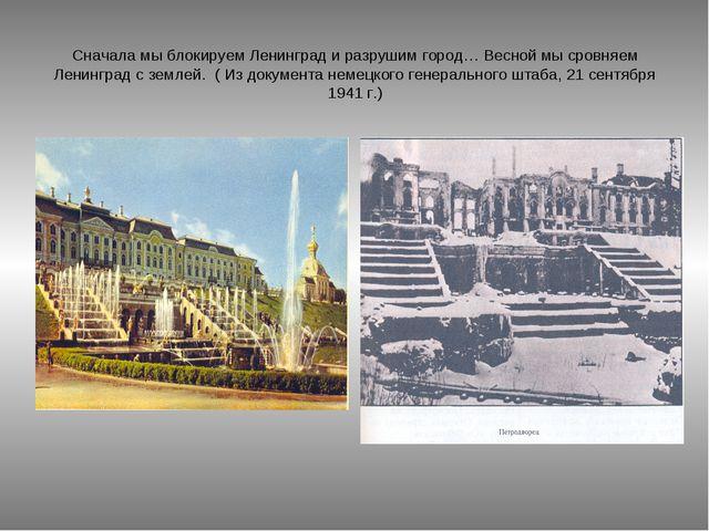 Сначала мы блокируем Ленинград и разрушим город… Весной мы сровняем Ленинград...