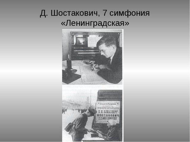 Д. Шостакович, 7 симфония «Ленинградская»