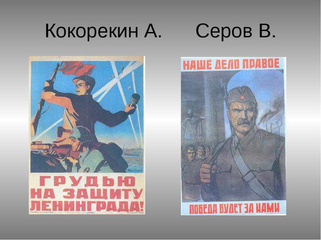 Кокорекин А. Серов В.