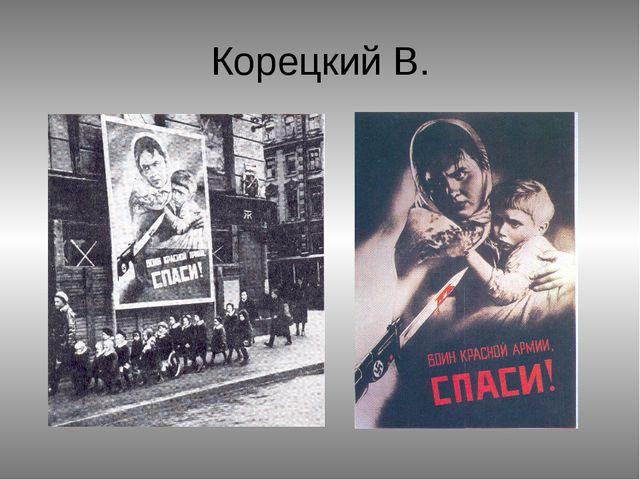 Корецкий В.