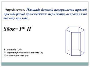Определение: Площадь боковой поверхности прямой призмы равна произведению пе
