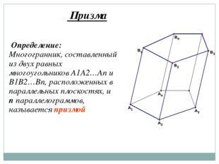 Призма Определение: Многогранник, составленный из двух равных многоугольнико