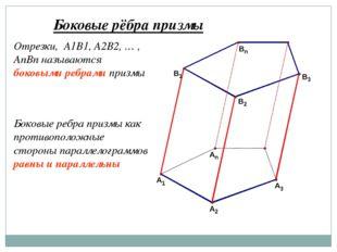 Боковые рёбра призмы Отрезки, A1B1, A2B2, … , AnBn называются боковыми ребрам