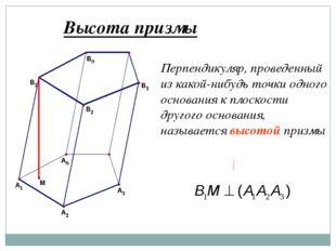 Высота призмы Перпендикуляр, проведенный из какой-нибудь точки одного основан
