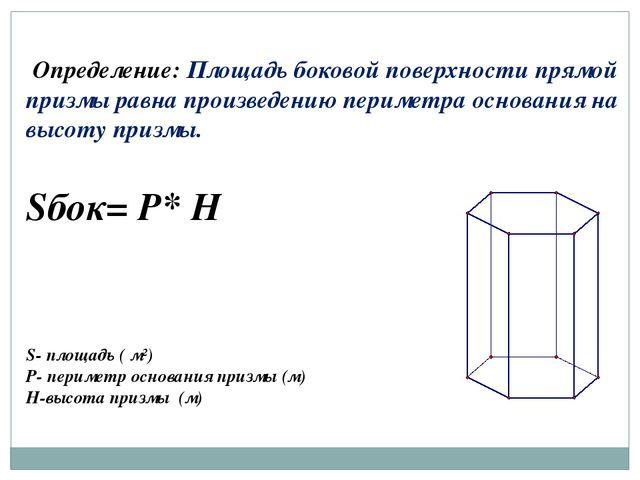 Определение: Площадь боковой поверхности прямой призмы равна произведению пе...
