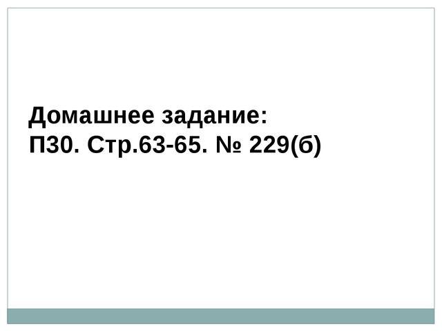 Домашнее задание: П30. Стр.63-65. № 229(б)