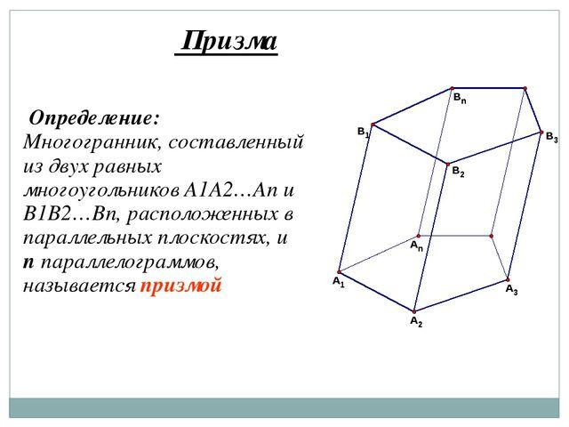 Призма Определение: Многогранник, составленный из двух равных многоугольнико...