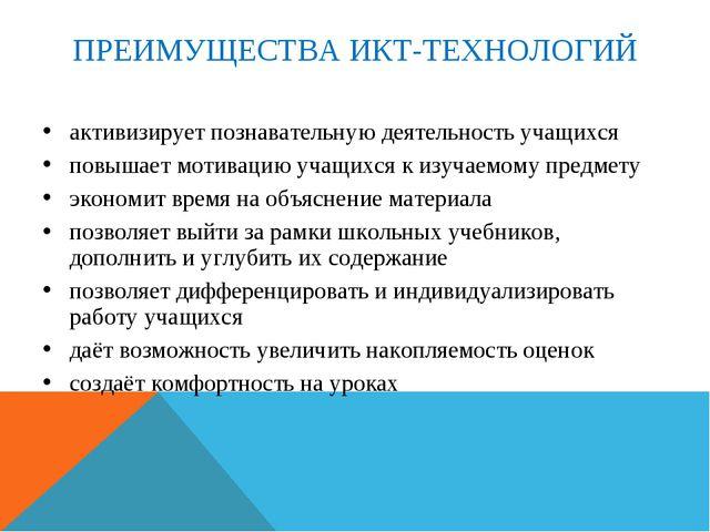 ПРЕИМУЩЕСТВА ИКТ-ТЕХНОЛОГИЙ активизирует познавательную деятельность учащихся...